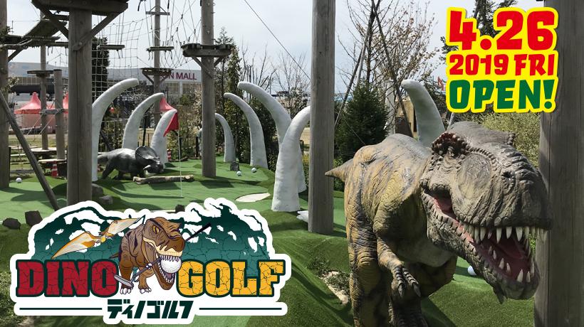 ディノゴルフ 4/26 OPEN!