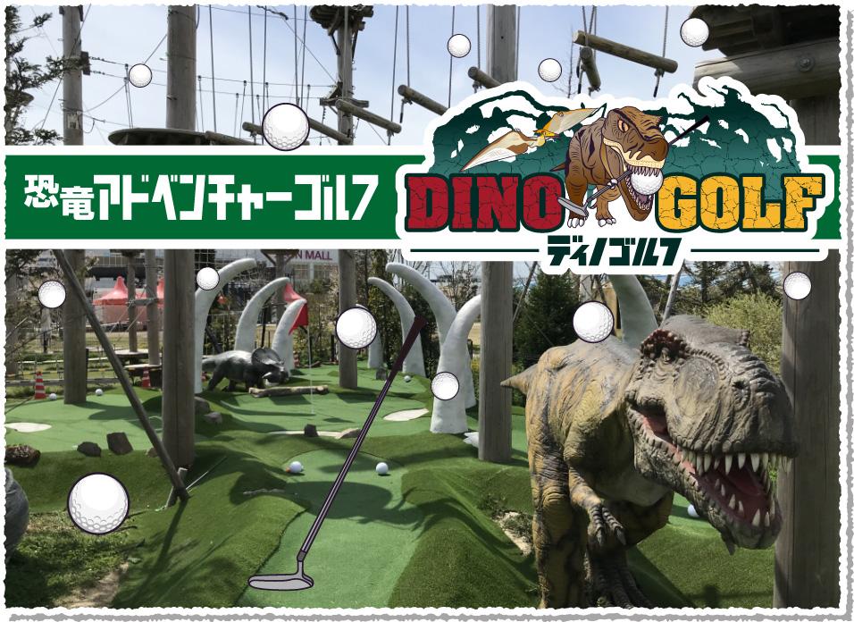 恐竜アドベンチャーゴルフ - ディノゴルフ